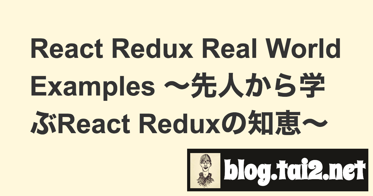 react redux real world example
